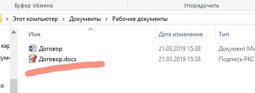 Открываем sig файл: в кокой программе работать с форматом