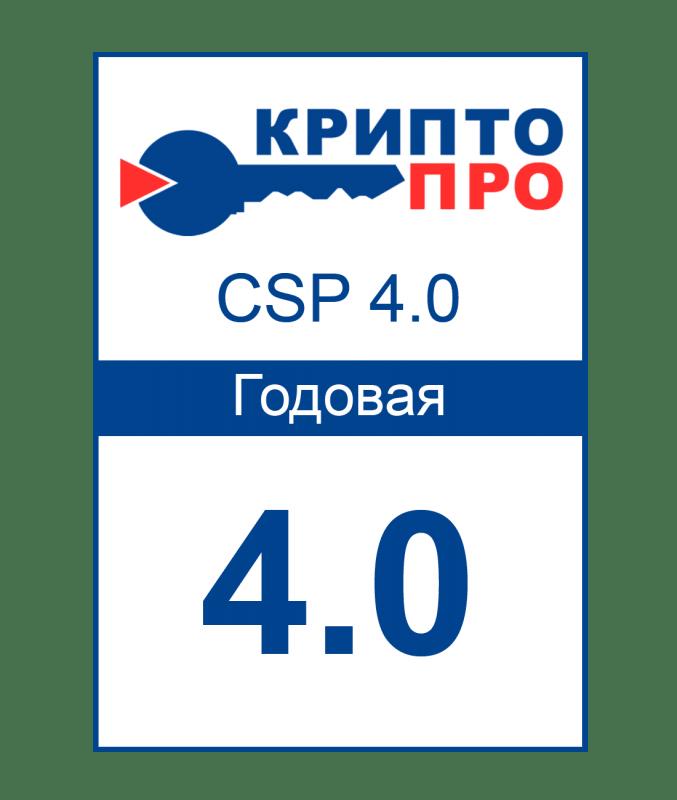 купить криптопро 4 0 2021 год февраль