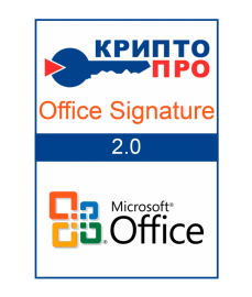 Лицензия «КриптоПро Office Signature» версия 2.0